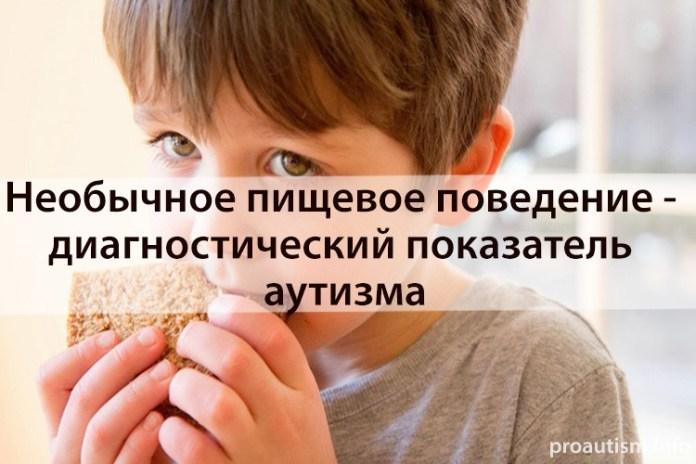 Необычное пищевое поведение может быть диагностическим показателем аутизма