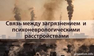 связь между загрязнением и психоневрологическими расстройствами