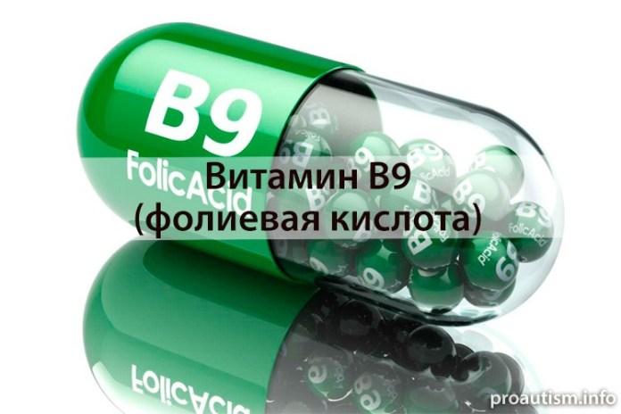 Витамин B9 (фолат, фолиевая кислота)