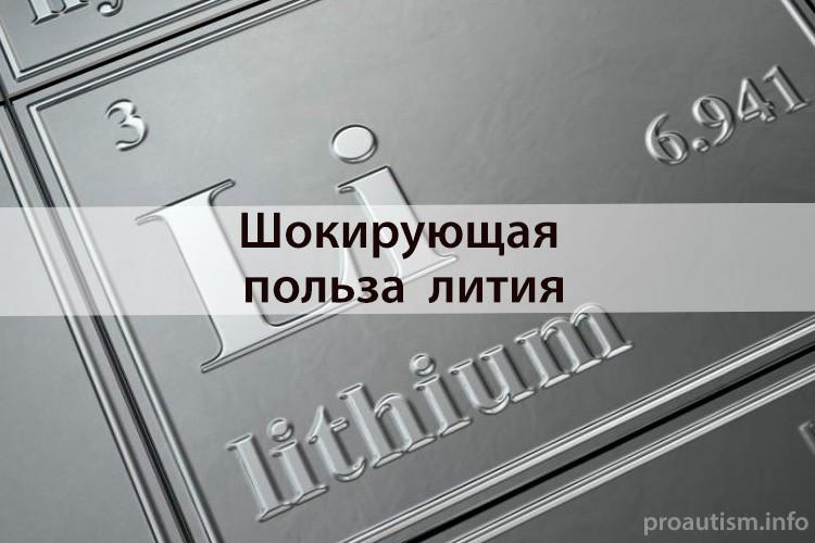 польза лития