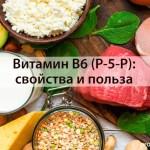 Витамин В6 (Р-5-Р): свойства и польза