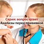 Какие анализы надо сдавать перед прививками?