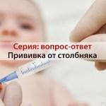 прививка-от-столбняка