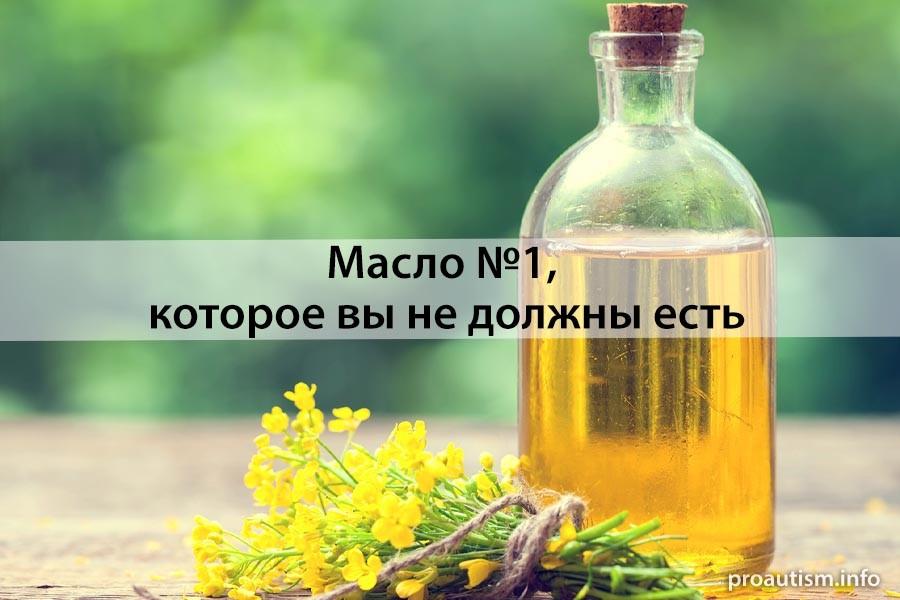 Вредно ли масло канолы/рапсовое масло?