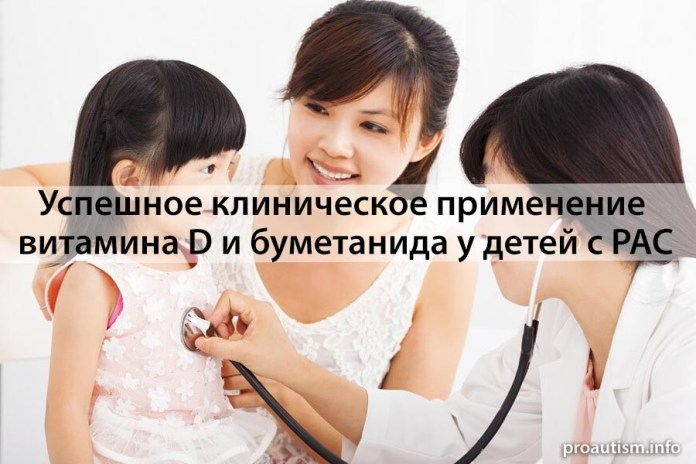 Успешное клиническое применение витамина D и буметанида у детей с РАС