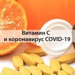 Витамин С и коронавирус COVID-19