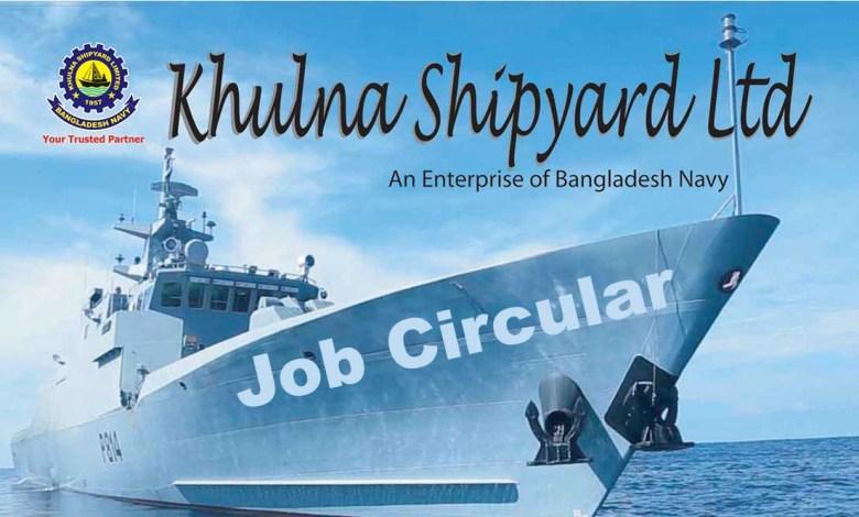 Shipyard Job Circular