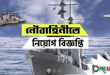 নৌবাহিনীতে নিয়োগ 2021