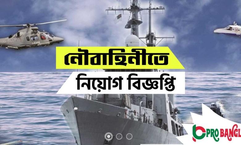 বাংলাদেশ নৌবাহিনী নিয়োগ বিজ্ঞপ্তি