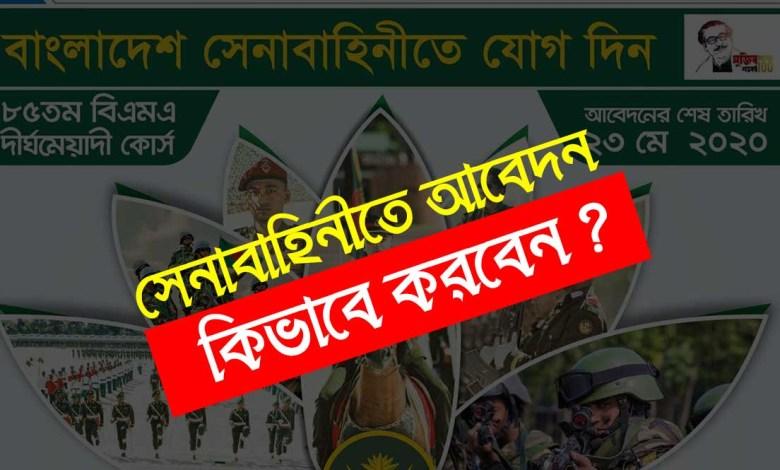 bd army job apply process