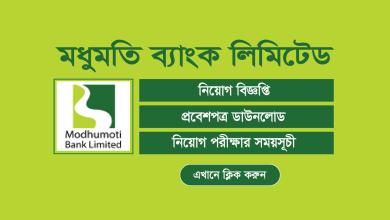 modhumoti-bank-job