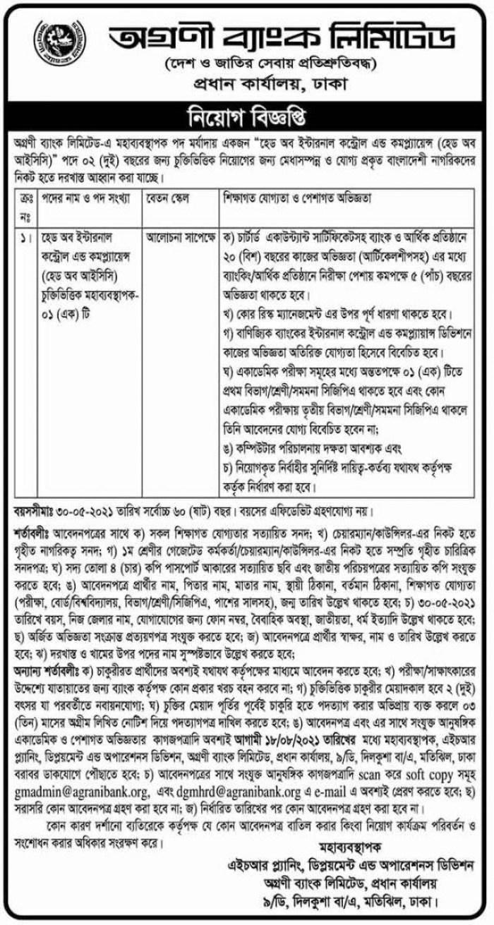 Agrani Bank Career
