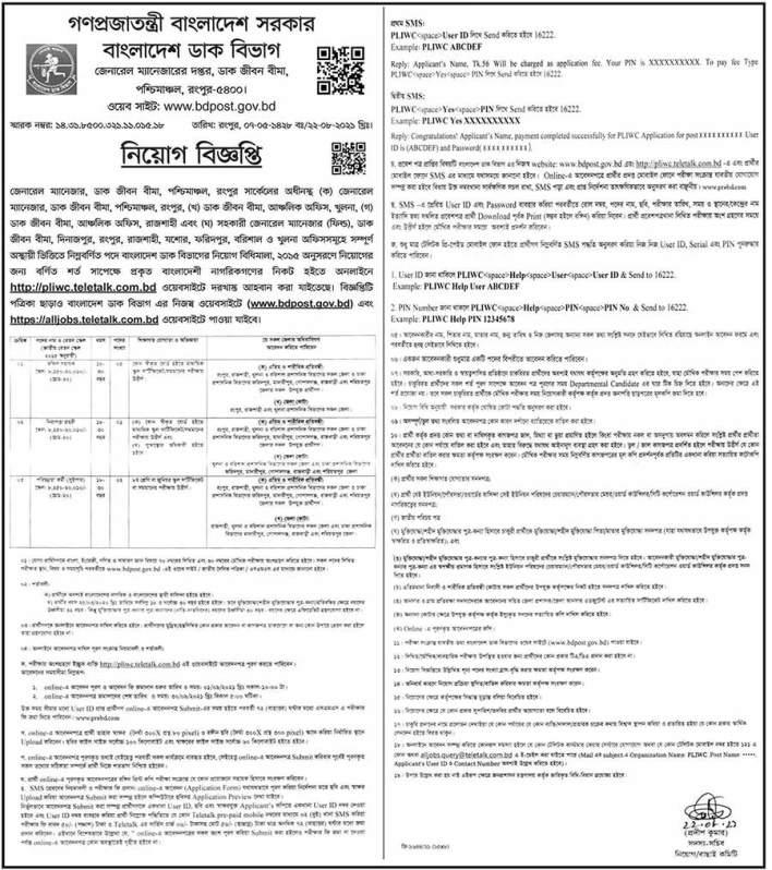 বাংলাদেশ পোস্ট অফিস নিয়োগ বিজ্ঞপ্তি 2021