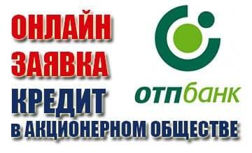 заявка на кредит онлайн во все банки без справок и поручителей уфа условия получения кредита в россельхозбанке для физического