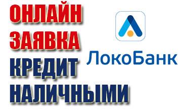 Локо банк онлайн заявка кредит годовая эффективная ставка для микрокредит