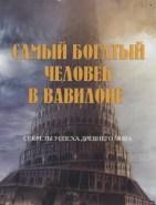 скачать книгу «Самый богатый человек в Вавилоне» Клейсон Джордж