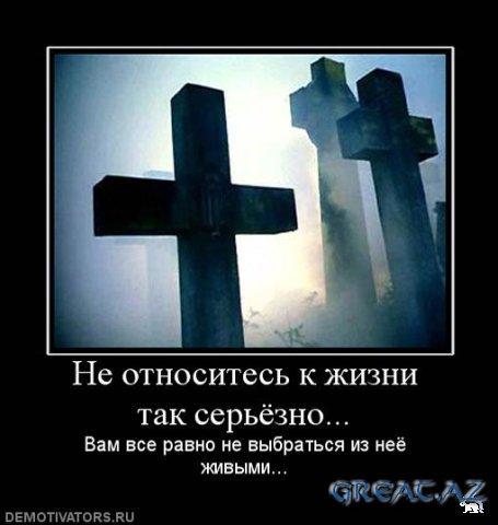 1265899967_1265673201_demotivator_25 - копия