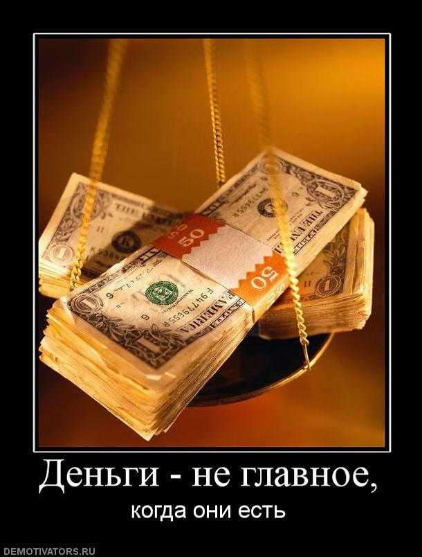 Красивые картинки про деньги с надписями