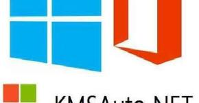 KMSAuto Net 2017 V1.5.1 Windows Activator