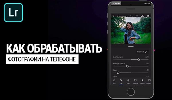 Обработка фото на телефоне (видеоурок)