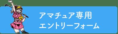 アマチュア専用エントリーフォーム