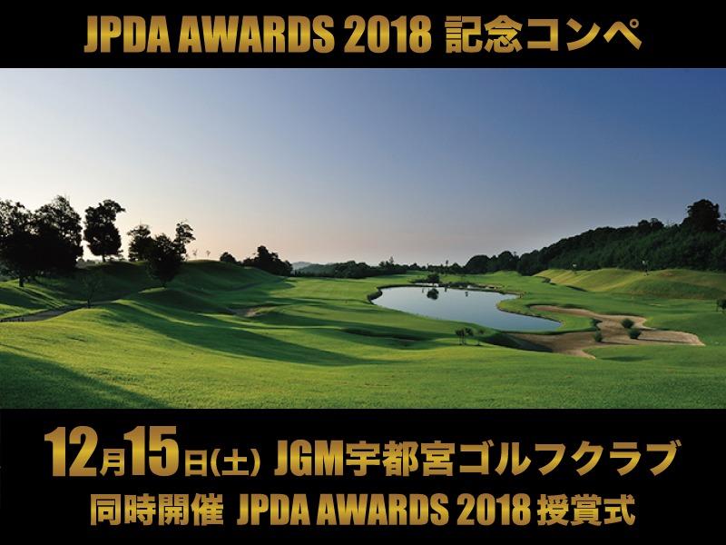 JPDA ARAWDS 2018 記念プロアマゴルフ