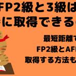 FP2級とFP3級は同時受験可能?AFPは同時取得できる?