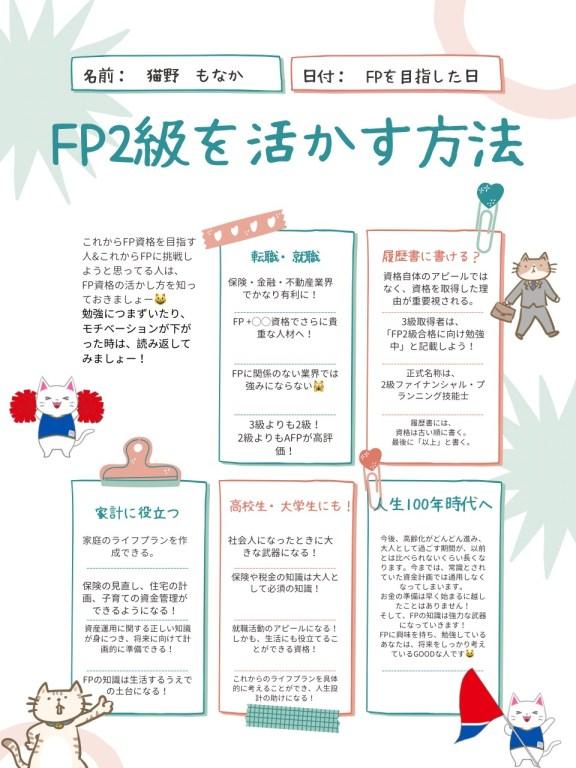 FP資格の魅力や、活かし方を図解で解説!就職・転職での活かし方や、プライベートでの活用方法、学生にもオススメする理由