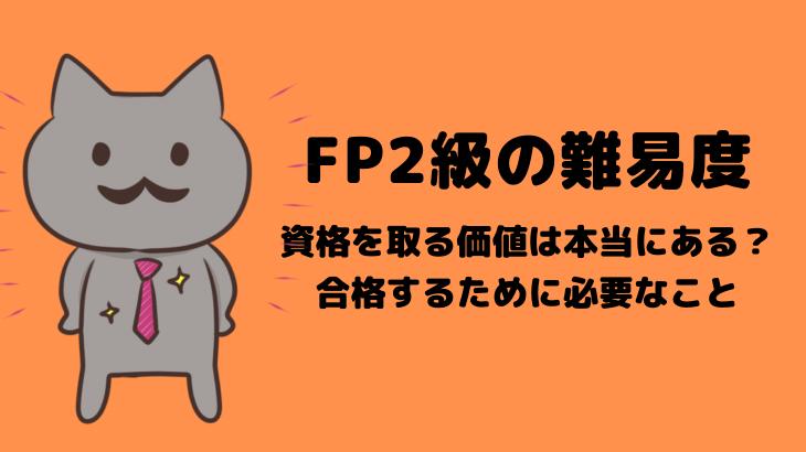 FP2級の難易度ってどれくらい?自分が合格できそうか確認してみよう!