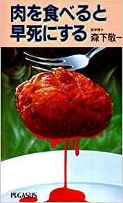 肉を食べると早死にすす