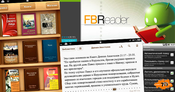Читалки Fbreader iBooks