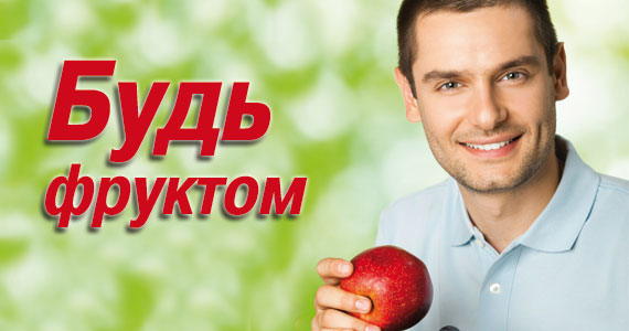 будь фруктом