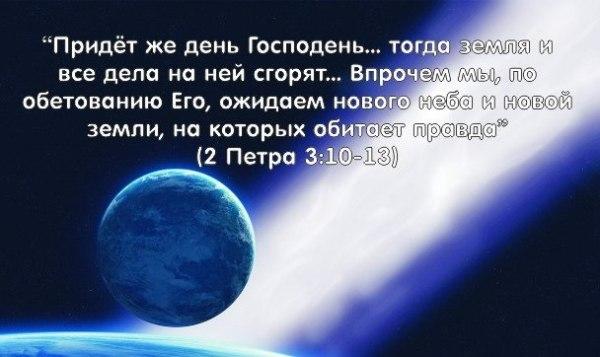 1 Придет же день Господень
