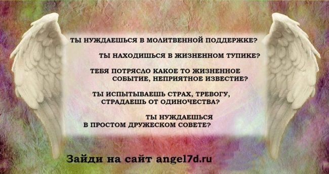 7Д ангел сайт