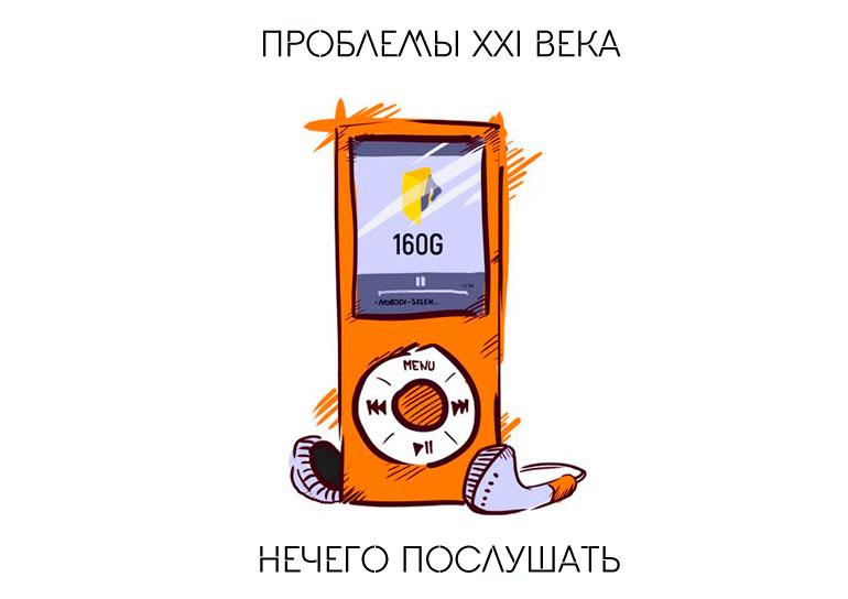 комикс-проблемы-21-века-_01