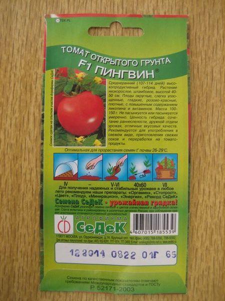 Тип сорта указывается производителем на упаковке с семенами