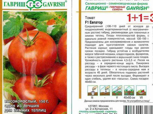 Семена томата Евпатор F1