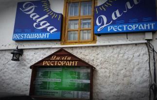 eines der besten Restaurants von Ohrid