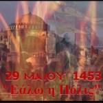29η Μαΐου 1453 – Η Πόλις Εάλω