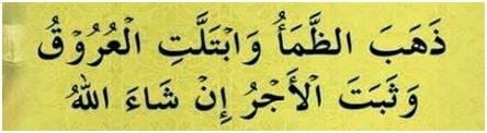 Niat Puasa & Doa Berbuka Puasa Dalam Bahasa Arab Dan Melayu