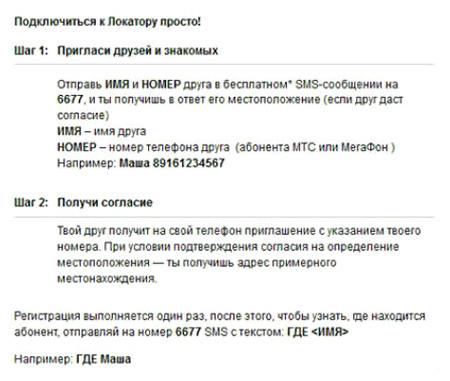 ตัวอย่างการค้นหาตัวดำเนินการ Megafon และ MTS