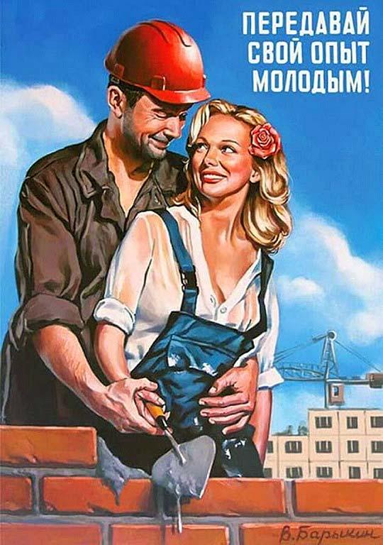 Ко Дню строителя. 12 лучших плакатов на тему строительства.