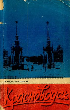 Красноводск, М. Коюрлиев