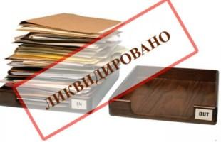 Ликвидация предприятия в Минске