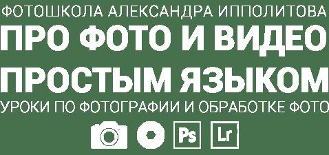 Уроки по фотографии | как научиться фотографировать