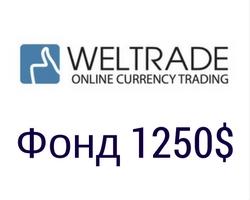 Среди участников будет разыграны депозиты на счет. Общий призовой фонд 1250$ от компании Weltrade.