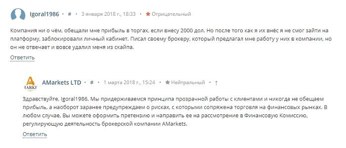 Отзыв об Amarkets Igoral