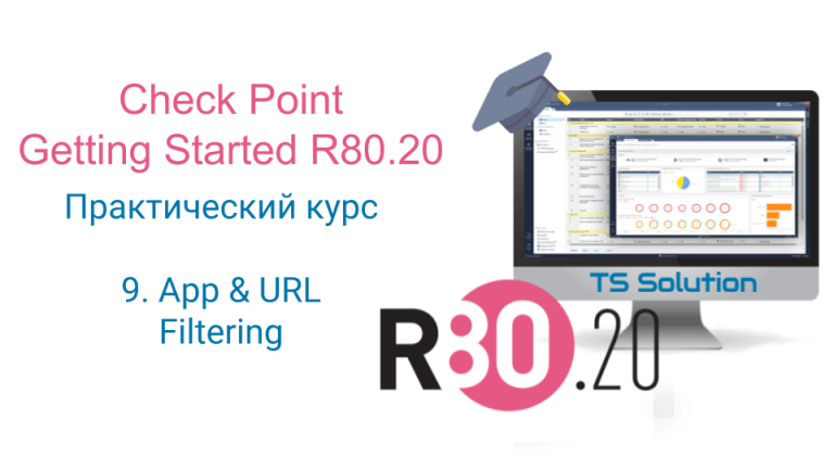 9. Check Point Getting Started R80.20. Application Control & URL Filtering