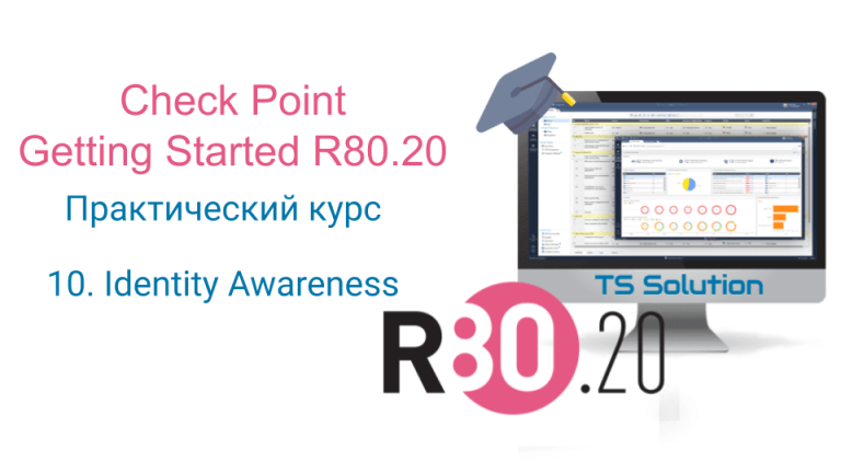 10. Check Point Getting Started R80.20. Identity Awareness