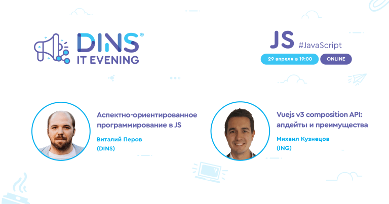 We invite you to DINS JS EVENING: we are talking about aspect-oriented programming and the Vuejs 3 composition API framework